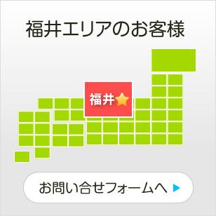 contact_fukui