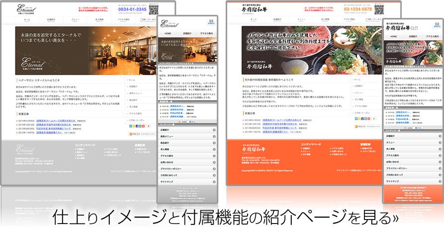 ホームページ制作仕上がりイメージ デモサイト